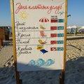 Места для бесплатного отдыха достаточно, главное утром отнести на пляж своё покрывало